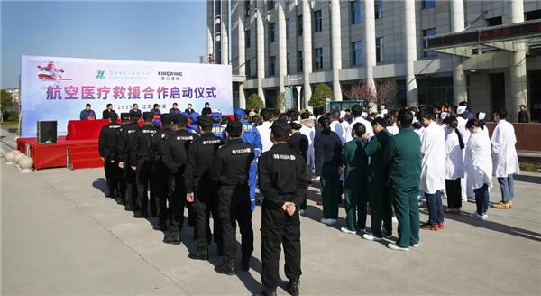 淮安市一院举办航空医疗救援合作启动仪式