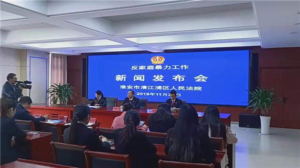 淮安清江浦法院召开反家暴审判工作专题新闻发布会