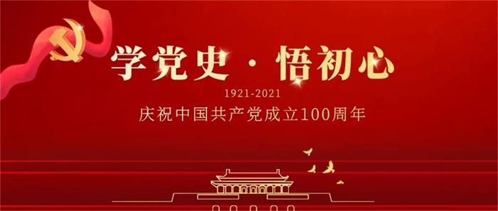曲青山:中国共产党百年辉煌