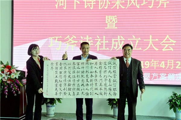 淮安区河下街道办成立了第一家民营企业诗社