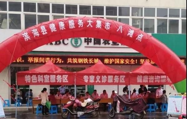 """滨海县二院""""健康服务大集市""""呵护群众健康"""