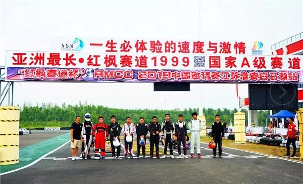 """""""红枫赛道""""RMCC2019中国邀请赛淮安白马湖站圆满落幕!"""