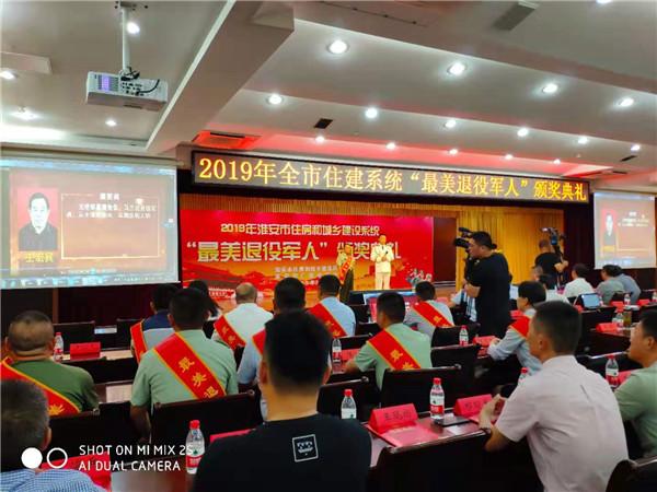 """2019年淮安市住房和城乡建设系统""""最美退役军人""""颁奖典礼"""