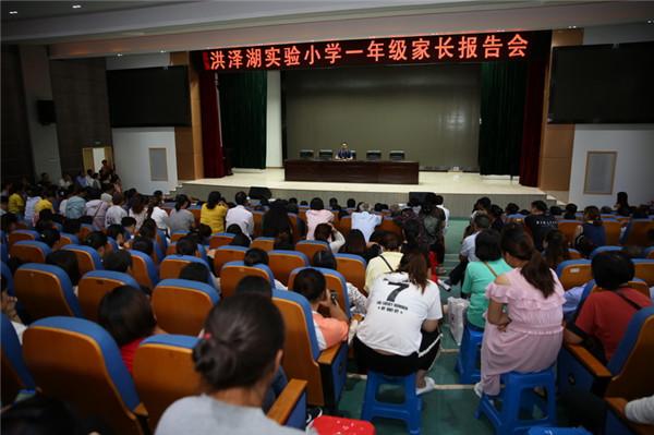 孩子入学家长先行――淮安市洪泽湖实验小学召开一年级家长会