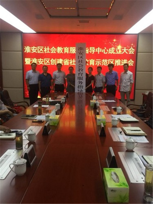 淮安区社会教育服务指导中心揭牌仪式在淮安区开放大学举行