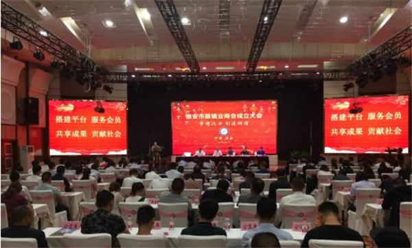 淮安市眼镜业商会成立大会召开 袁爱军当选为首届商会会长